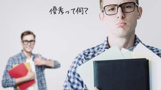 優秀な学生とは何かを問いかける、あまり優秀には見えない男子学生