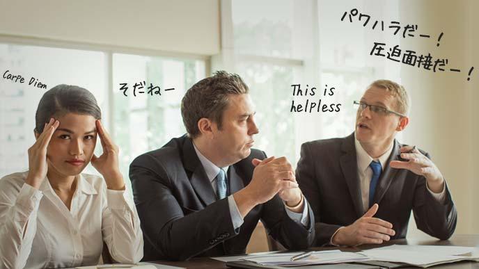 面接で騒ぎだす求職者に対応する男性二人と女性一人の様子