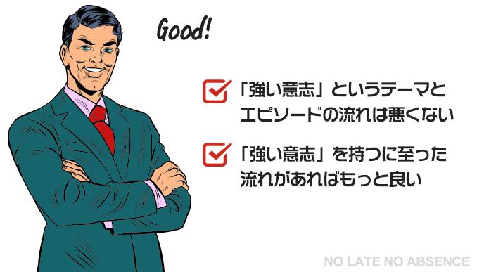 自己PR例文1の感想を述べる男性のイラスト