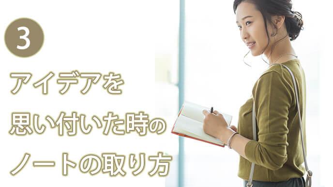 メモ帳を持つ女性社員