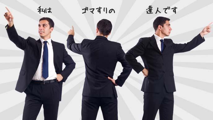 三段構えで自らのゴマすりを誇る男性