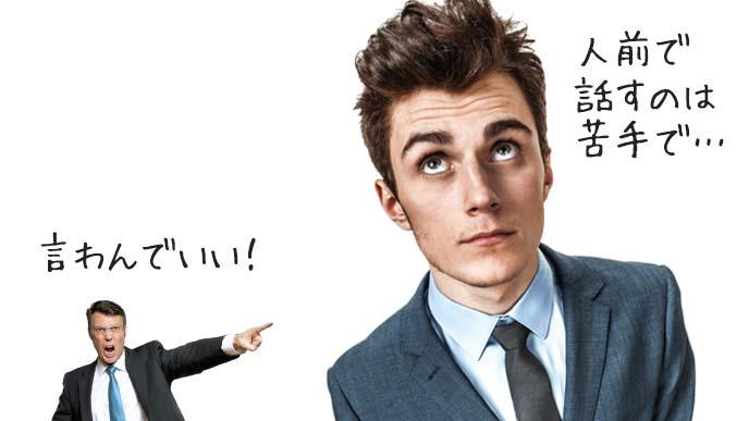 人前で話すことが苦手であることをカミングアウトする男性とそれを叱責する男性