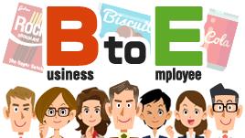 BtoEとは職場に着々と広がっている新たなビジネスのカタチ
