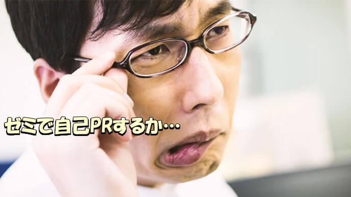 メガネを持って嫌がるような顔をする男の人