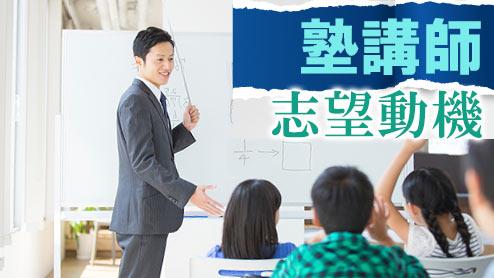 塾講師の志望動機の書き方は企業研究を大事にするのがポイント