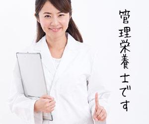 管理栄養士をアピールする女性