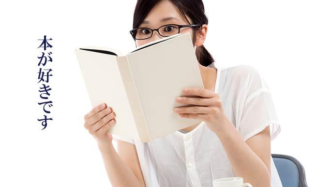 読書する本好きの女性