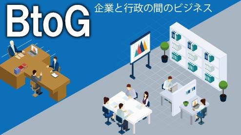 BtoGとは企業と行政間の取引のことBtoBやBtoCとの違いは?