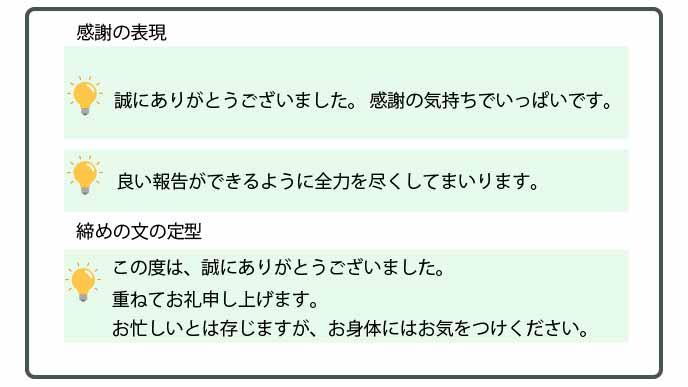 締めの文の定型