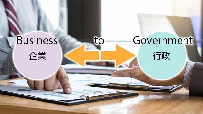 BtoGは企業と行政の間のビジネス