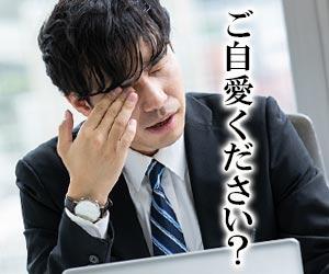 疲労で目を押さえる社員