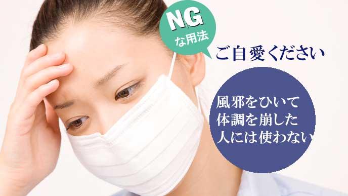 風邪をひいた人に対して使用するのはNG