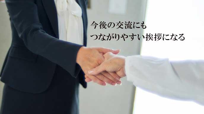 握手する仕事仲間