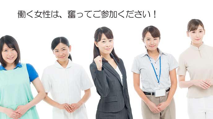 働く女性に参加を呼びかける