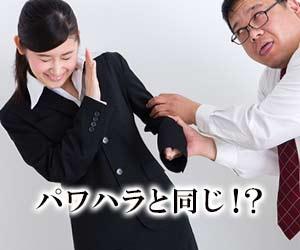男性上司から強引に飲み会に誘われる女性