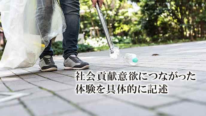 街路の清掃ボランティア
