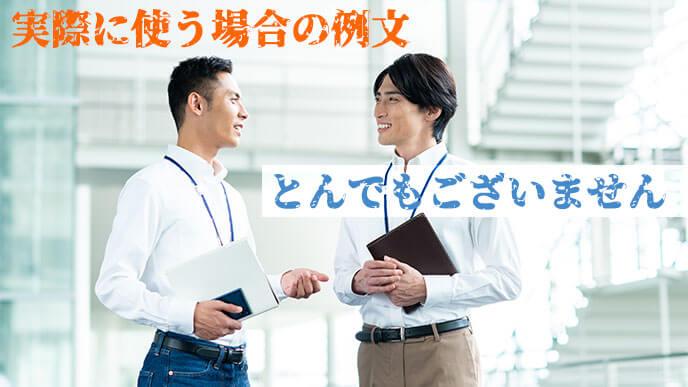 職場で話す男性