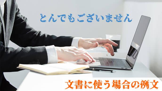 メールを書く男性の手