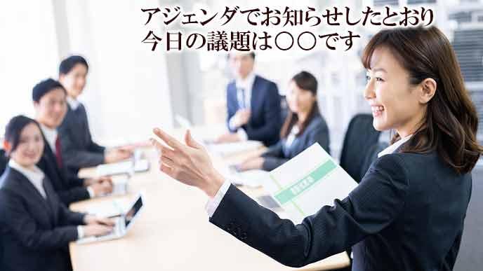 会議の司会を務める女性社員