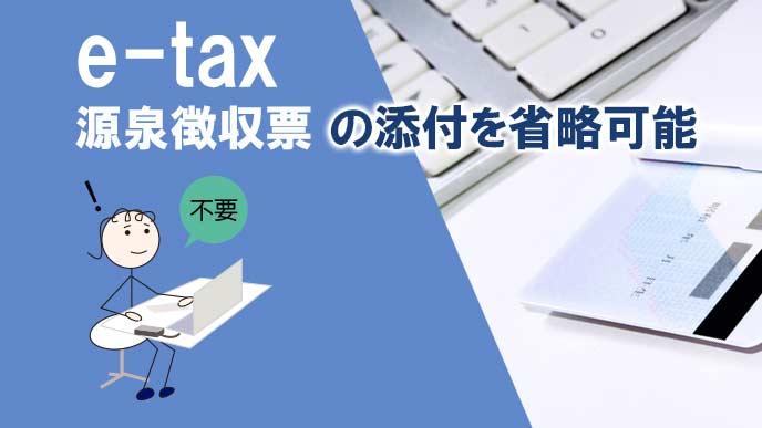 e-taxでは源泉徴収票の添付を省略可能