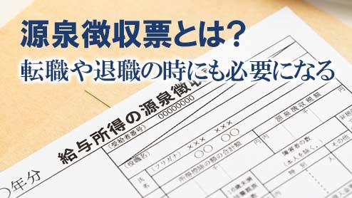 源泉徴収票とは?いつもらえる?転職や退職の時にも必要になる