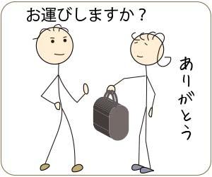 お運びしますか?