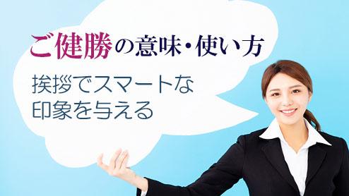 「ご健勝」の意味・使い方・類語・挨拶でスマートな印象を与えよう